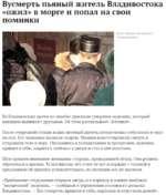 Вусмерть пьяный житель Владивостока «ожил» в морге и попал на свои поминки Во Владивостоке врачи по ошибке признали умершим мужчину, который накануне выпивал с друзьями. Об этом рассказывает «Блокнот». После очередной стопки водки местный житель почувствовал себя плохо и упал на пол. Его знакомые