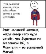 Этот неловкий момент, когда тебя забыли внести в состав мстителей. Этот неловкий момент, когда автор сего чуда узнаёт, что Superman из вселенной DC, а Мстители - из вселенной Marvel