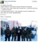 """Rodion ShovkoshytnyiFollow 9 hrs Из рубрики """"под елку"""") Нашей """"мобилки"""" улов) Один из наших """"внезапно"""" контролен) Этот идиот ехал к нам в такой кофте под курткой. С собой вез ещё одну - с надписью россия) Пока парни ждали конвой, с этим дурачком напилили селфаков все роды войск, кто только та"""