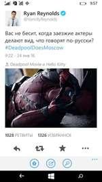 С=> 9:57 ® ® ® 1028 РЕТВИТЫ 1326 ИЗБРАННОЕ :.и <9 Ж Ф Ryan Reynolds О @VancityReynolds Вас не бесит, когда заезжие актеры делают вид, что говорят по-русски? #DeadpoolDoesMoscow 9:22 - 24 янв 16 ± Deadpool Movie и Hello Kitty Р