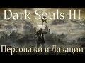 Dark Souls III - Геймплей, новые персонажи и локации,Gaming,Dark Souls 3,souls series,action,rpg,screenshot,gameplay,characters,locations,lore,video game,from software,new information,геймплей,новости,новые локации,новые персонажи,лор,Дарк Соулс 3,Недавно, в сети появились несколько новых скриншотов