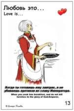 Любовь это... Love is... Когда ты готовишь ему завтрак, а не убиваешь еретиков во славу Императора. When you cook him breakfast, and do not kill heretics to the glory of God-Emperor. © QumptfL 0$ит&ы, 13
