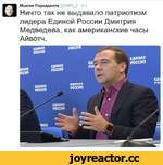 Мысли Перзидента WP2_0 2 ч Ничто так не выдавало патриотизм лидера Единой России Дмитрия Медведева, как американские часы Айвотч.