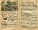 ДЕНЬ КРАСНОЙ армии жегодно 23 февраля народы Советского Союза празднуют свой любимый праздник—день Рабоче-Крестьянской Красной Армии. Рабоче-Крестьянская Красная Армия родилась и укреплялась в героические годы гражданской . войны. 28 января 1918 г. был издан : декрет за подписью Ленина о со-' зда