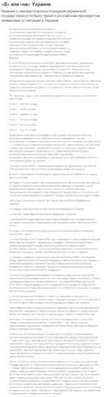 «В» или «на» Украине. Решение о лингвистическом отрицании украинской государственности было принято российским президентом независимо от ситуации в Украине. В этом блоге уже привлекалось внимание к политическому характеру использования нынешним российским руководством предлогов «на» и «в» с назва