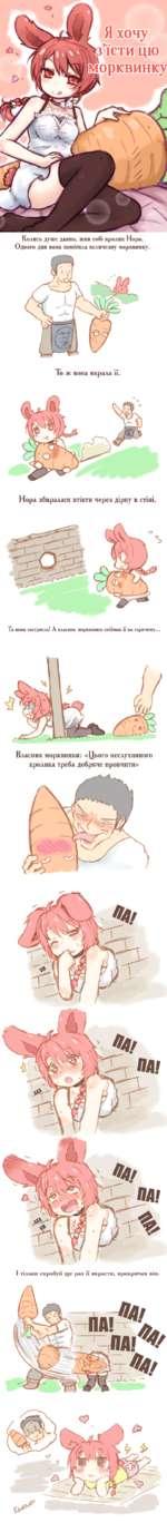 То ж вона р.крала н. Нора збиралася втшти через Д1рку в crim. Та вона застрягла! А власник морквинки спшмав и на гарячому... Власник морквинки: «Цього неслухняного кролика треба добряче провчити» I тальки спробуй ще раз п вкрасти, прокричав в1н. О