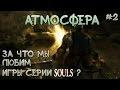 За Что Мы Любим Игры Серии Souls? - #2 Атмосфера,Gaming,Dark Souls,Dark Souls 2,Dark Souls 3,Bloodborne,Demon's Souls,From Software,Hidetaka Miyazaki,info,new,рассуждения,лор,атмосфера дарк соулс,хардкор,трагедия,hardcore,tragedy,vaatividya,топ дарк соулс,за что мы любим дарк соулс,Действительно, за