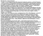 Поговорим о националистах. Точнее - о том, откуда у Егора Просвирнина появились деньги, а у Игоря Гиркина - почётное место на Московском экономическом форуме и перспектива оказаться в Госдуме, на окладе в 800 тыс. руб. в месяц и дармовых харчах (тарелка каши в думской столовой-23 рубля, борщ-40 ру