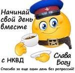 Начинай свой день вместе с НКВД Слава догу Спасибо за еще один день без репрессий!