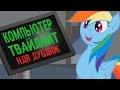 """Компьютер Твайлайт - """"Элитный Мир"""" [MLP Animation],Film & Animation,The Leet World,Элитный Мир,Рэинбоу Дэш,Радуга Деш,Рембоу Деш,Твайлайт Спаркл,Twilight Sparkle,Rainbow Dash,animation,cartoon,анимация,озвучка,мультик,дубляж,локализация,пони,мои маленькие пони,мои милые пони,mlp,My little pony,Frien"""