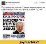 Маня Папироскина @4liomq5whn8gxll О £? Читать Голландская пресса: Новые доказательства свидетельствуют, что Иисуса убил Путин.