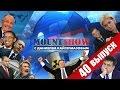 MOUNT SHOW (вып. 40) – Хиллари Клинтон соучредитель ИГИЛ?,Comedy,Даниель Кайгермазов,Рауль Кастро,политика,Путин,Россия,США,Сирия,Ассад,Башар,Дамасск,КНДР,Пхеньян,госдеп,ржачь,юмор,Хиллари Клинтон,Украина,Джон Керри,Порошенко,Яценюк,Кличко,Шарий,Кадыров,Евкуров,Ингушетия,Саакашвили,хохлы,кацапы,моск
