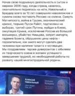 Начав свою подрывную деятельность в сытом и мирном 2006 году, когда страна, казалось, окончательно поднялась на ноги, Навальный и Браудер всего за 10 лет совершили невозможное и сумели снова поставить Россию на колени. Смерть Магнитского, война в Грузии, экономический кризис, тюрьма Пусси Райот, по
