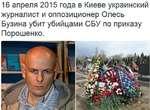 16 апреля 2015 года в Киеве украинский журналист и оппозиционер Олесь Бузина убит убийцами СБУ по приказу Порошенко.