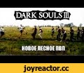 ВСЯ СУТЬ ЛЕСНОГО ПВП DARK SOULS 3 - [Dark Souls 3],Gaming,watchdog pvp dark souls 3,watchdog pvp,dark souls 3,watchdog covenant,forest hunters dark souls 3,лесные охотники,сторожевые псы Фаррона дарк соулс 3,сторожевые псы Фаррона дарк солс 3,пвп в лесу дарк солс,пвп в лесу дару соулс,стенка на стен