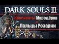 Dark Souls 3 - Как Найти Ковенанты Пальцы Розарии и Мародёры,Gaming,Dark Souls 3,Dark Souls,Demon's Souls,Bloodborne,From Software,Hidetaka Miyazaki,Дарк Соулс 3,Дарк Соулс,Демонс Соулс,Бладборн,гайд,guide,секреты,локации,хитрости,secrets,hidden locations,lore,лор,вселенная,universe,интересные факты