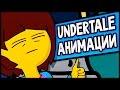 Undertale - Короткометражные Анимации | Undertale Shorts Animation (На Русском),People & Blogs,дабикрабик,русская озвучка,рус во,классная озвучка,cartoon,animated cartoon,Анимационный мультфильм,UNDERTALE русская озвучка,UNDERTALE перевод,UNDERTALE на русском,UNDERTALE rus,UNDERTALE rus vo,UNDERTALE