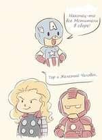 I а ^аконеЧ -то I осе Мстители в сборе! и Железный Человек,