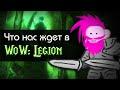 Что нас ждёт в WoW: Legion?,Gaming,wow legion,что нас ждёт в легион,что нас ждет в вов легион,вов легион,carbot,carbot animation,carbotanimations,воззаббе,воззаббик,world of warcraft legion,demon hunter,охотник на демонов,demon hunter wow,демон хантер,охотник на демонов вов,Близится выход нового доп
