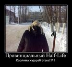Провинциальный Half-Life Коряжма хэдкраб отаке!111