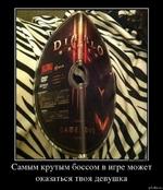 Самым крутым боссом в игре может оказаться твоя девушка pikabu.ru