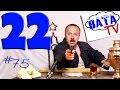 Ватные новости 22 (2016). #ВАТАTV. Выпуск 75,News & Politics,Вата ТВ,vata tv,Вата tv,ватные новости,вата news,приколы,приколы 2016,путин,россия,putin,russia,Евробонды,США,санкции,царь,император,византийский трон,Афон,Виктор Янукович,Византия,ДНР,ДонЖД,Ясиноватая,митинг,Украина,Ukraine,черная бухгалт