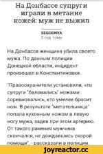 """На Донбассе супруги играли в метание ножей: муж не выжил SEGODNYA 2 год. тому На Донбассе женщина убила своего мужа. По данным полиции Донецкой области, инцидент произошел в Константиновке. """"Правоохранители установили, что супруги """"баловались"""" ножами: соревновались, кто умелее бросит нож. В рез"""