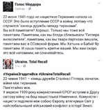 """Голос Мордора Сейчас • 0  22 июня 1941 года не нацисткая Германия напала на СССР. Это было вступление СССР в войну, потому что случился """"кинець дружбы между тиранами"""". Вы всё памятаете? Хорошо. Только мы тоже всё памятаем. Памятаем, как вы бляди облизывали """"Гитлера визволителя"""", памятаем, как в"""