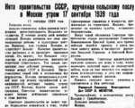 Нота правительства СССР, врученная польскому послу в Москве утром 17 сентября 1939 года 17 сентября 1939 год». Господин посол, польско-германская война выявила внутреннюю несостоятельность Польского государства. В течение десяти дней военных операций Польша потеряла все свои промышленные районы