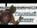 Dark Souls 3 Lore - Главный Сюжет,Gaming,dark souls,dark souls 2,dark souls 3,hidetaka miyazaki,fromsoftware,lore,universe,plot,davecontrollive,likoris,unkindled,дарк соулс,дарк соулс 2,дарк соулс 3,лор,история,вселенная,ликорис,~ О видео ~ Канал автора: http://bit.ly/29unrfp Оригинальное видео: htt