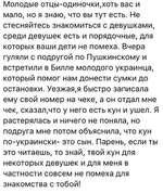 Молодые отцы-одиночки,хоть вас и мало, но я знаю, что вы тут есть. Не стесняйтесь знакомиться с девушками, среди девушек есть и порядочные, для которых ваши дети не помеха. Вчера гуляли с подругой по Пушкинскому и встретили в Билле молодого украинца, который помог нам донести сумки до остановки. Уе