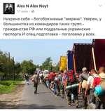"""Alex N Alex Noyt 17 мин • @ Нихрена себе - богобоязненные """"миряне"""". Уверен, у большинства из командиров таких групп -гражданство РФ или поддельные украинские паспорта.И спец.подготовка - поголовно у всех."""