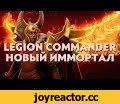 Dota 2 Иммортал на Legion Commander - Legacy Of The Fallen Legion,Gaming,dota 2,dota2,d2,d2ru,dota2 ru,dota2 vo,дота 2,дота,дота2,дота2юмор,дотер,школьник учит,the international,дотка,песни дота,со дна,дно,мажор,мэжор,major,http://twitch.tv/dota2vo http://pushall.ru/dota2 - Узнай раньше всех о патча