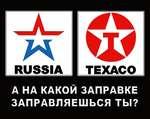 м RUSSIA TEXACO А НА КАКОЙ ЗАПРАВКЕ ЗАПРАВЛЯЕШЬСЯ ТЫ?