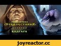 """Предвестники - Кадгар,Gaming,World of Warcraft,WoW,Warcraft,Blizzard Entertainment,Blizzard,дополнение WoW,игры Blizzard,Альянс,Орда,MMORPG,игры,MMO,Legion,русский,на русском,по-русски,RU,russian,Кадгар,Легион,Предвестники,""""Никто не может противостоять Легиону в одиночку."""" Приобретите Legion и присо"""