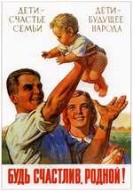 т СЧАСТЛИВ, РОДНОЙ! ДЕТИ- СЧАСТЬЕ СЕМЬИ ДЕТИ- БУДУЩЕЕ НАРОДА