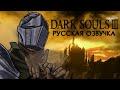 Dark Souls III – Русская озвучка,Gaming,Dark Souls III,русский дубляж,дубляж,озвучка,даю,Dark Souls,вступление,пролог,сбор,сбор денег,планета,планета ру,По поводу русской озвучки Dark Souls 3 от GameSVoiCE. ➜ Лучший способ сказать автору спасибо, это поставить лайки и подписаться на канал  - https:/