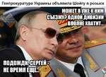 Генпрокуратура Украины объявила Шойгу в розыск
