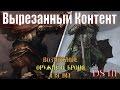 Dark Souls 3 - Вырезанный Контент | Возможные Броня и Оружие для DLC,Gaming,Dark Souls 3,Dark Souls 3 Боссы,Dark Souls 3 Boss Fight,Dark Souls 3 Lore,Dark Souls на русском,Dark Souls 3 лор на русском,Dark Souls 3 lore на русском,ликорис,likoris,Dark Souls 3 перевод,вырезанный контент,Dark Souls 3 вы