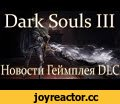 Dark Souls 3: Ashes of Ariandel - Новости Геймплея,Gaming,Dark Souls 3 Лор,Dark Souls 3 Lore,Дарк Соулс 3 Лор,Дарк Соулс 3 длс,Дарк Соулс 3 лор на русском,Дарк Соулс 3 новости длс,Dark Souls 3 DLC,Dark Souls 3 ashes of ariandel,ashes of ariandel,gameplay,news,universe,lore,likoris,ликорис,геймплей,н