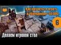 Как научиться играть в Warhammer - 06 - Делаем игровой стол,Gaming,warhammer,warhammer 40.000,warhammer 40000,warhammer 40k,ваха,вархаммер,вархамер,вархаммер 40000,солдатики,варгейм,wargame,хобби,миниатюры,tfe,Инструкция для желающих поддержать проект и смотреть премиум-контент:  1. Выбираете один и