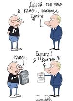 Дяваи сыграем В камень - ножницы - бумага! Камень (конституция) Бумага (закон о митингах) - Я выиграл! Навальный сыграл с Путиным.