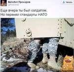 Ватобот Прохоров @Probubnist А* Читать Еще вчера ты был солдатом, Но перенял стандарты НАТО