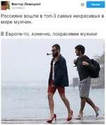 Читаю Виктор Ливицкий @|_№к1у\/ о Россияне вошли в топ-3 самых некрасивых в мире мужчин. В Европе-то, конечно, покрасивее мужики