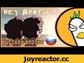 [RUS COVER] Gravity Falls — Hey Brother (На русском),Music,BH Project,Blau Heaven,BH,RUS,русская версия,На русском языке,адаптация,гусь,goose,кря,локализация,Avicii,Gravity Falls,Avicii — Hey Brother (На русском) Empire of Geese - локализация песен и аудиопродакшн.  Оригинал: https://www.youtube.com