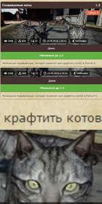 Qt 12 О 24.03.2016 8 15:41 JL VoidWalker Создаваем 1ые коты 1.3 1 1 IffJ- ■ / . Ш Fallout 4 Ei щ я • V —,1 Б 53=^ ' m i Обновлено до 1.3 Маленькая модификация, которая позволит вам крафтить котов в Fallout 4. Маленькая модификация, которая позволит вам крафтить котов в Fallout 4.