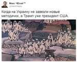 Макс ЧЕпай™ @МакзСЬерау Когда на Украину не завезли новые методички, а Трамп уже президент США.