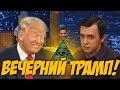 Дональд Трамп - Не вечерний Ургант!