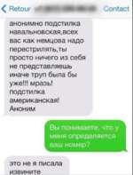 < Retour contact анонимно подстилка навальновская,всех вас как Немцова надо перестрилять,ты просто ничего из себя не представляешь иначе труп была бы уже!!! мразь! подстилка американская! Аноним Вы понимаете, что у меня определяется ваш номер? это не я писала извините