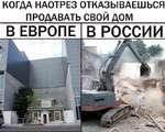 КОГДА НАОТРЕЗ ОТКАЗЫВАЕШЬСЯ ПРОДАВАТЬ СВОЙ ДОМ В ЕВРОПЕ В РОССИИ
